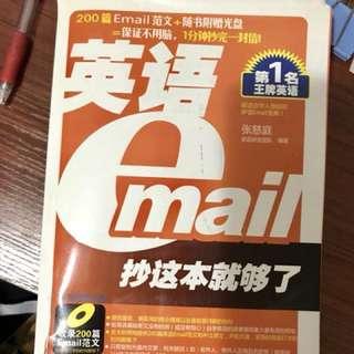 英語Email抄這本就夠了 天書 學英文書