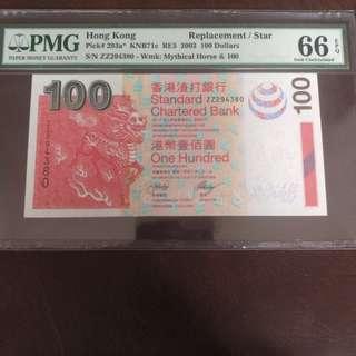 PMG 2003年渣打銀行壹佰元補版 66EPQ