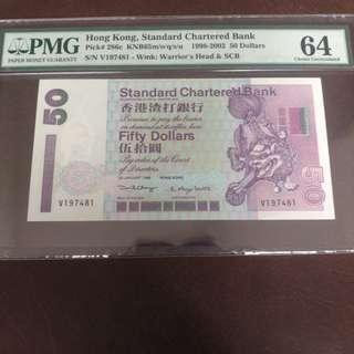 PMG 1998年渣打銀行伍拾元 64