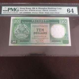 PMG 1989年A版匯豐銀行拾元 5條6 64