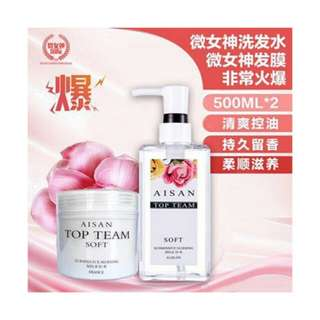 AISAN TOP TEAM 微女神 Shampoo and hair mask with free gift worth $14
