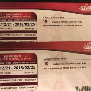 AIA 嘉年華入場券2張(每張包10個代幣)