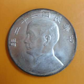 China Republic Year 22 (1933) Junk Dollar