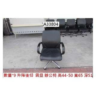 A33804 震旦 主管 辦公椅 @搬家二手家具,估價回收家具,收購餐廳桌椅,回收民宿家具,二手家具