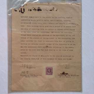 Vintage Old Document - old Contractor Agreement with 25 Cent Straits Settlement King George Stamp