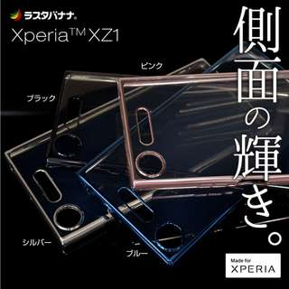 現貨 日本直送 RASTA BANANA Sony Xperia XZ1 電鍍 手機殼 [粉色]