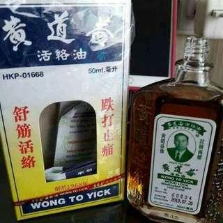 香港黃道益活絡油