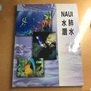 潛水教科書