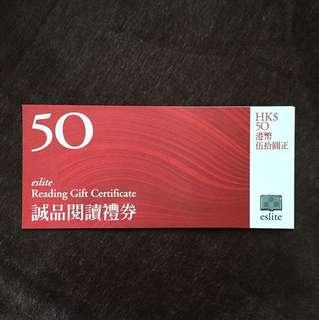 📚8張$50誠品現金券🎁(平放)