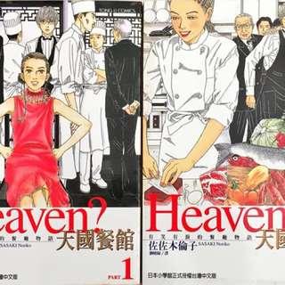 Chinese Comic 天国餐馆 Heaven?