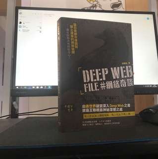 DEEP WEB FILE #網路奇談