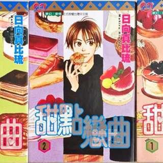 Chinese Comic 甜点恋曲