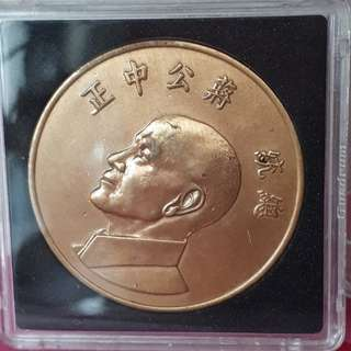 For Sharing Only - 1980 Taiwan President Jiang Medal