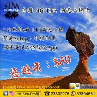 台灣4G無限上網卡