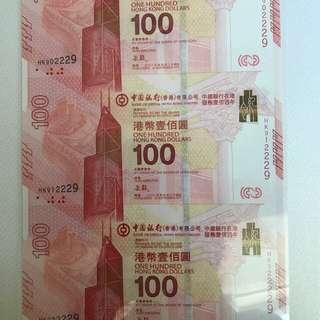 中銀百周年紀念鈔三連張靚號有HK922229