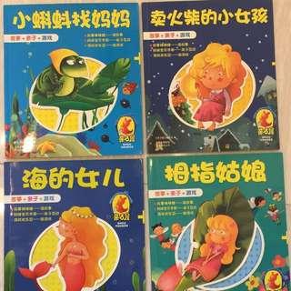 故事+亲子+游戏 Chinese story books