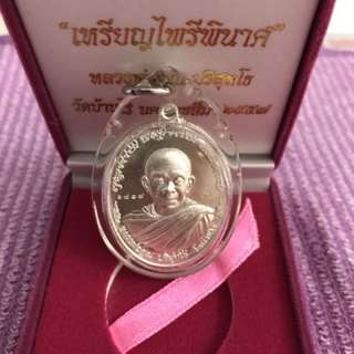 Lp Koon Pure silver 2557