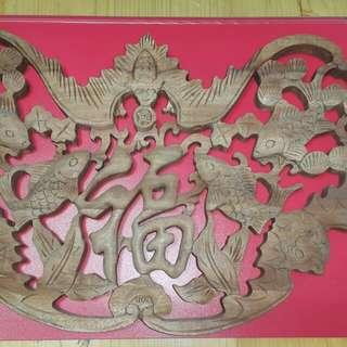 木雕錦鯉魚福吊金錢
