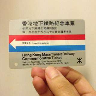 Sept 1979 MTR Commemorative Ticket