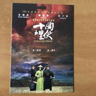 Andy Lau 劉德華House of Flying Dragons postcards