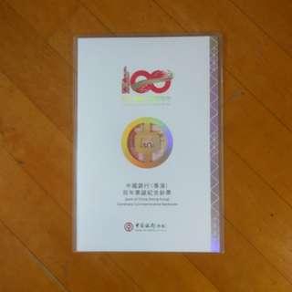 中國銀行(香港) 百年華誕紀念鈔票  三連張 中銀 100周年 紀念鈔