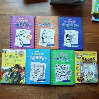 Diary Of A Wimpy Kid (Chinese & English version)