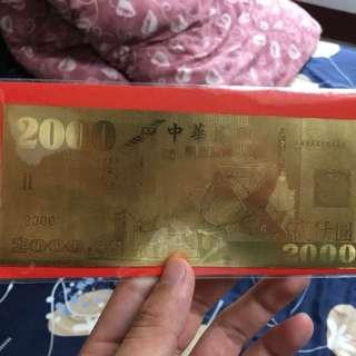 🚚 2000元 金色鈔票