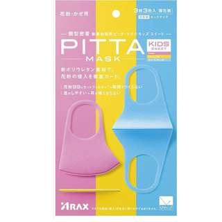 [預訂,落訂後約一星期到貨] 日本直送 日本製~ 日本PITTA 兒童款 口罩(男童款/女童款 - 1包3枚入)