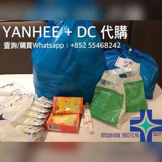 YANHEE + DC 減肥代購