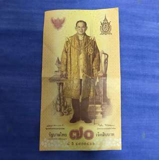 70 thai baht Commemorative Note