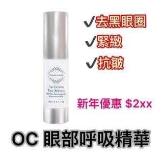 Oxygen-Ceuticals 氧活肌眼部呼吸精華