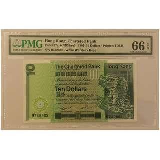 渣打銀行 1980 $10 (B版大鯉魚 好號全程無4,5,7) S/N: B239682 - PMG 66 EPQ Gem Unc