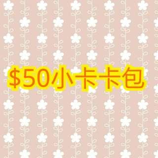 $50小卡卡包