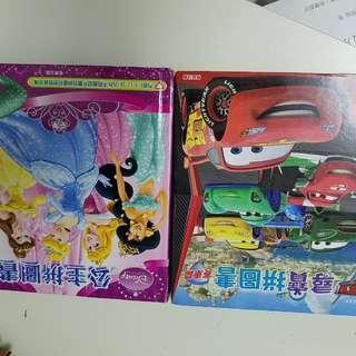 迪士尼反斗車王公主砌圖書拼圖書lego stem遊戲書