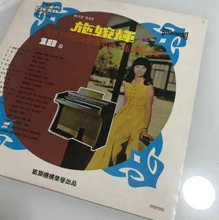 Chinese LP Rite Sze Chinese classic