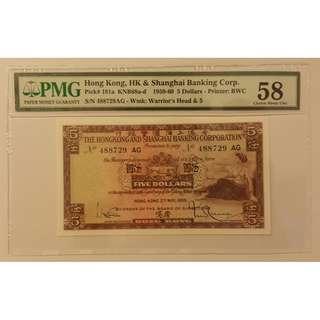 匯豐銀行 1959 $5 (伍圓 頭年版) S/N: 488729AG - PMG 58 Choice About Unc