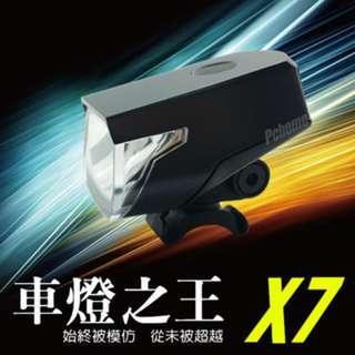(單車頭燈) ROXIM X7 超廣角700流明 鋰電USB (跟最新MB40燈座)
