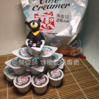 極鮮豆舖 cream  開元 戀 奶球 奶精 10ml 10入(大奶油球) 可少量購買10入30元夾鏈袋 咖啡 奶茶