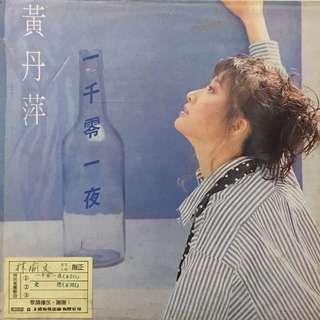 For Sharing 黃丹萍-一千零一夜