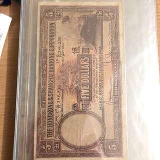 1956伍圓