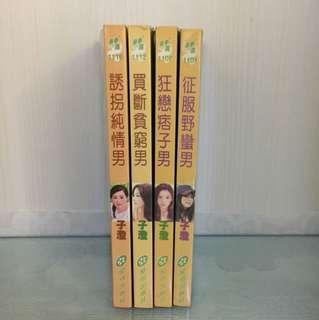 子澄 小說 獵男行動 全套4本