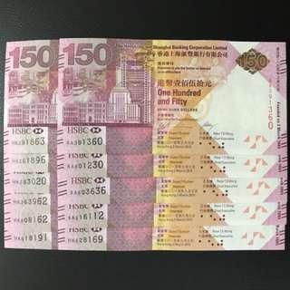 (多張無4/5/7號碼可選)2015年 匯豐銀行150週年 紀念鈔 HSBC150 - 匯豐 紀念鈔