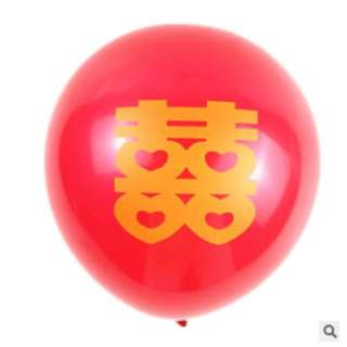 囍 xi latex balloon