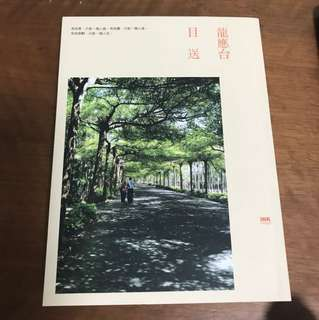 lung ying tai 目送 and other stories SIGNED