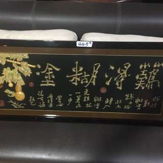 Antique display panel - 难得糊塗