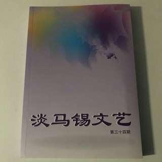 Temasek JC Chinese Essay Compilation