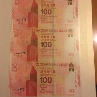中銀紀念鈔 3連
