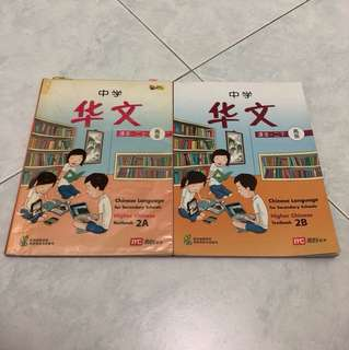 Higher Chinese textbook Sec 2