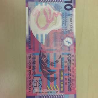 港幣十元紙幣 ST 887788