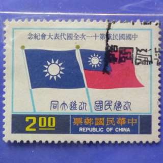 Stamp China Taiwan 1976 11th National Congress of the Kuomintang NT$2
